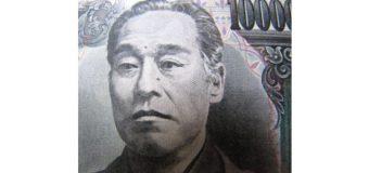 japonia obniża dźwignię