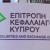 CySEC ukarała grzywną Spot Capital Markets
