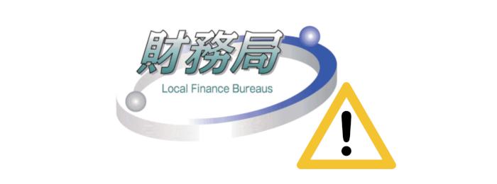 kantolocal - Japonia ostrzega przed 8MAX, FXSuit i Titan FX