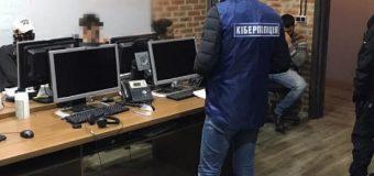 ukraińska cyberpolicja rozbiła kotłownie, okradające klientów pod pozorem fałszywych inwestycji na rynkach finansowych