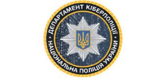 Ukraine's Cyberpolice Emblem